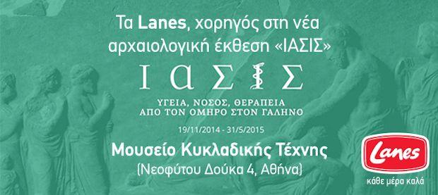iasis_Lanes150219