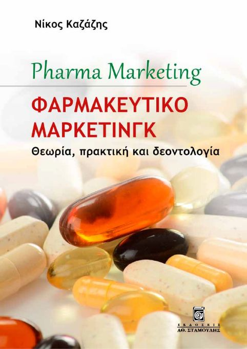 Pharma Marketing cover