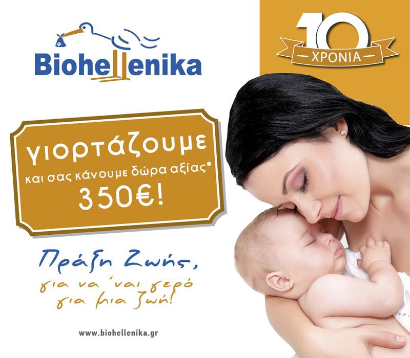 Biohellenika160303