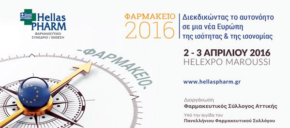 HellasPharm2016