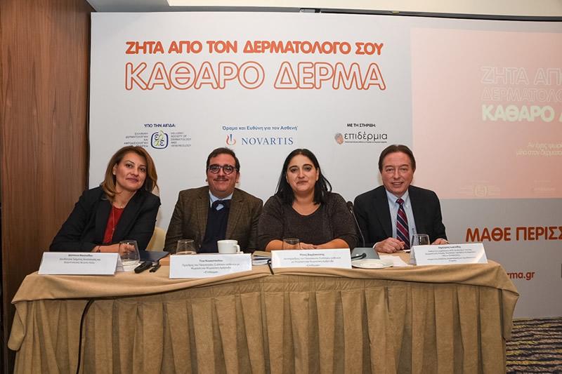 Στη φωτογραφία, από αριστερά: κα Δέσποινα Νικολαΐδου, Διευθύντρια Τμήματος Ανοσολογίας και Δερματολογίας, Novartis Hellas  κος Ρένος Βαμβακούσης, Αντιπρόεδρος του Πανελληνίου Συλλόγου ασθενών με Ψωρίαση και Ψωριασική Αρθρίτιδα «Επιδέρμια» κα Τίνα Κουκοπούλου, Πρόεδρος του Πανελληνίου Συλλόγου ασθενών με Ψωρίαση και Ψωριασική Αρθρίτιδα «Επιδέρμια» κος Δημήτριος Ιωαννίδης, Καθηγητής Δερματολογίας ΑΠΘ, Διευθυντής Α' Παν/κης Δερματολογικής Κλινικής, Νοσοκομείο Αφροδισίων & Δερματικών Νόσων Θεσσαλονίκης, εκπρόσωπος Ελληνικής Δερματολογικής και Αφροδισιολογικής Εταιρείας