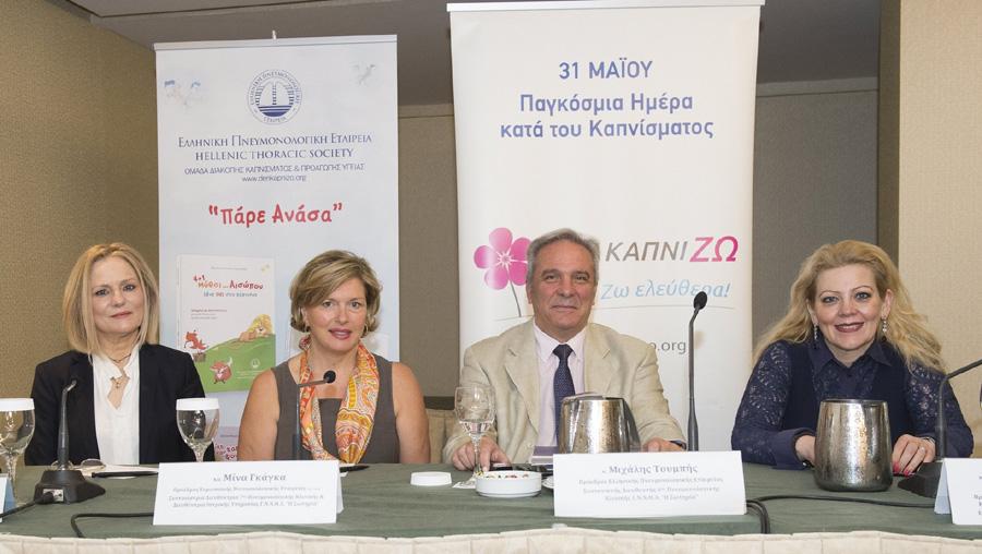 (από δεξιά προς αριστερά):   κα  Παρασκευή Κατσαούνου, Επίκουρη Καθηγήτρια Πνευμονολογίας Ιατρικής Σχολής Ε.Κ.Π.Α, Πρόεδρος της Ομάδας Διακοπής Καπνίσματος και Ιατρικής Εκπαίδευσης της ERS, Συντονίστρια Ομάδας Διακοπής Καπνίσματος & Προαγωγής της Υγείας της ΕΠΕ κ. Μιχάλης Τουμπής, Πνευμονολόγος, Πρόεδρος Ελληνικής Πνευμονολογικής Εταιρείας (Ε.Π.Ε.) & Συντονιστής Διευθυντής 6ης Πνευμονολογικής Κλινικής Γ.Ν.Ν.Θ.Α «Η ΣΩΤΗΡΙΑ» κα. Μίνα Γκάγκα, MD, PhD, Πρόεδρος της Ευρωπαϊκής Πνευμονολογικής Εταιρείας (ERS) 2017-2018, Συντονίστρια Διευθύντρια 7ης Πνευμονολογικής Κλινικής & Διευθύντρια Ιατρικής Υπηρεσίας, Γ.Ν.Ν.Θ.Α «Η ΣΩΤΗΡΙΑ» κα  Ιωάννα Μητρούσκα, Πνευμονολόγος, Διευθύντρια ΕΣΥ Πνευμονολογικής Κλινικής ΠΑ.Γ.Ν.Η., Συντονίστρια Ομάδας Διακοπής Καπνίσματος & Προαγωγής της Υγείας της Ε.Π.Ε