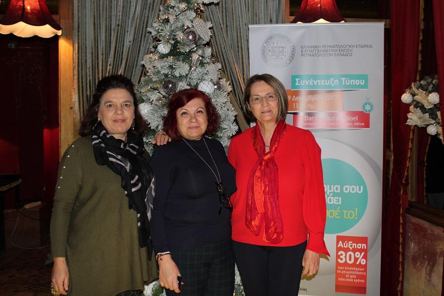 Στη φωτογραφία απεικονίζονται από αριστερά προς δεξιά: κα. Σφυρόερα Αικατερίνη, Ιατρός Ρευματολόγος, Διευθύντρια ΕΣΥ, Μέλος Επαγγελματικής Ένωσης Ρευματολόγων Ελλάδος κα. Καταξάκη Ευαγγελία, Ιατρός Ρευματολόγος, Διευθύντρια ΕΣΥ Γ.Ν. ΕΛΕΥΣΙΝΑΣ «ΘΡΙΑΣΙΟ», Γενική Γραμματέας ΕΡΕ-ΕΠΕΡΕ κα. Δικαίου Σταυρούλα,  Ιατρός Ρευματολόγος, Ταμίας Δ.Σ. ΕΡΕ-ΕΠΕΡΕ