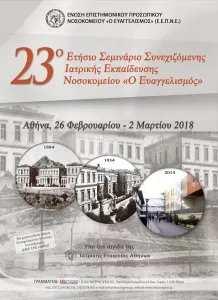 23o seminario