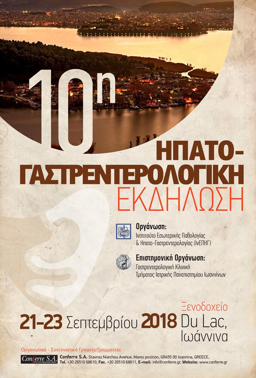 Poster10thgastro
