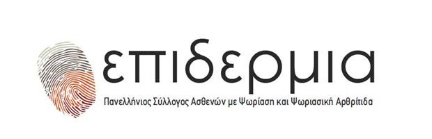 Epidermia_logo