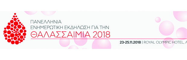 Thalassemia2018