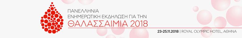 Thalassemia2018a