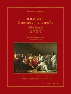 _Orkos Ippokrati Uni-pharma