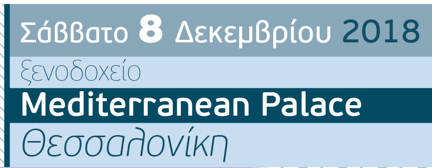 Papanik181208