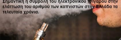 electronic_cigarette