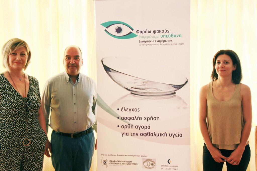 Από αριστερά προς τα δεξιά απεικονίζονται στη φωτογραφία οι κ.κ.: - Αλεξάνδρα Αποστολίδου - Πρόεδρος του Συνδέσμου Οπτικών και Οπτομετρών Βορείου Ελλάδος (ΣΟΟΒΕ) - Hλίας Σαπουνάκης – Αντιπρόεδρος της Πανελλήνιας Ένωσης Οπτικών & Οπτομετρών (ΠΕΟΟ), MSc, PhD, Υπ. Διδάκτωρ Ιατρικής ΔΠ Θράκης - Ευγενία Κωνσταντακοπούλου - Αν. Γραμματέας Ελληνικής Ακαδημίας Οπτομετρίας (ΕΑΟ), MCOptom, MSc, PhD, DipTp(IP)