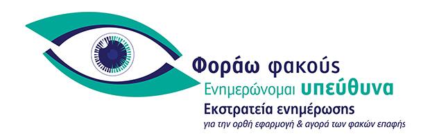 ContactLenses_Logo