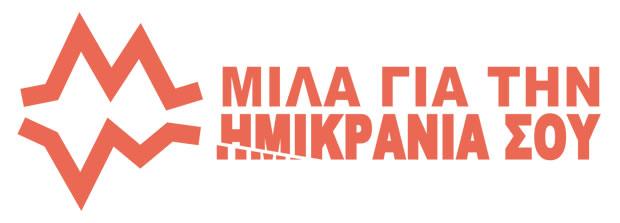Imikrania_Logo