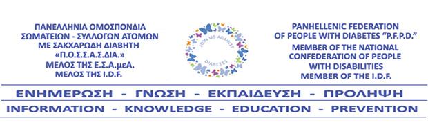 Posidias_Logo