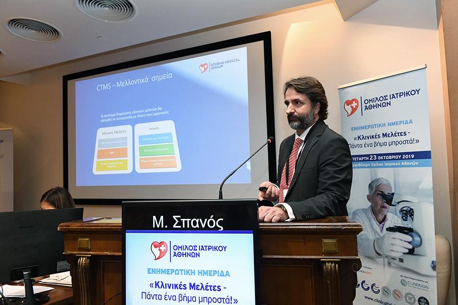 Ο κος Μιχάλης Σπανός, Γενικός Διευθυντής Ψηφιακής Οργάνωσης & Καινοτομίας του Ομίλου Ιατρικού Αθηνών