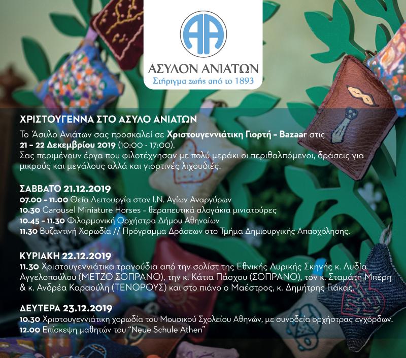 AsylonAniaton_Bazaar