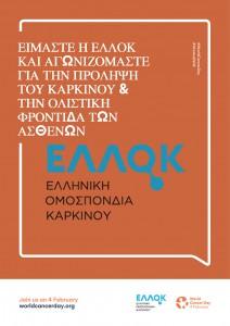 Ellok200204