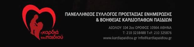 KardiaPaidiou