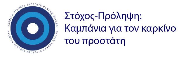 Stohos_Pros