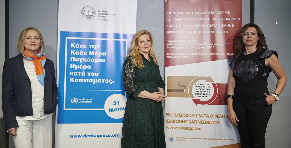 (από αριστερά προς δεξιά): Ιωάννα Μητρούσκα, Πνευμονολόγος, Διευθύντρια ΕΣΥ Πνευμονολογικής Κλινικής ΠΑ.Γ.Ν.Η., Συντονίστρια Ομάδας Διακοπής Καπνίσματος & Προαγωγής της Υγείας της Ε.Π.Ε Παρασκευή Κατσαούνου, Επίκουρη Καθηγήτρια Πνευμονολογίας Ιατρικής Σχολής Ε.Κ.Π.Α, Συντονίστρια Ομάδας Λοιμώξεων, τ. Πρόεδρος της Ομάδας Διακοπής Καπνίσματος & Ιατρικής Εκπαίδευσης της ERS  Μάρθα Ανδρίτσου, Πνευμονολόγος, Α' Κλινική Εντατικής Θεραπείας ΕΚΠΑ, Γ.Ν.A «Ο ΕΥΑΓΓΕΛΙΣΜΟΣ», Συντονίστρια Ομάδας Διακοπής Καπνίσματος & Προαγωγής της Υγείας της Ε.Π.Ε