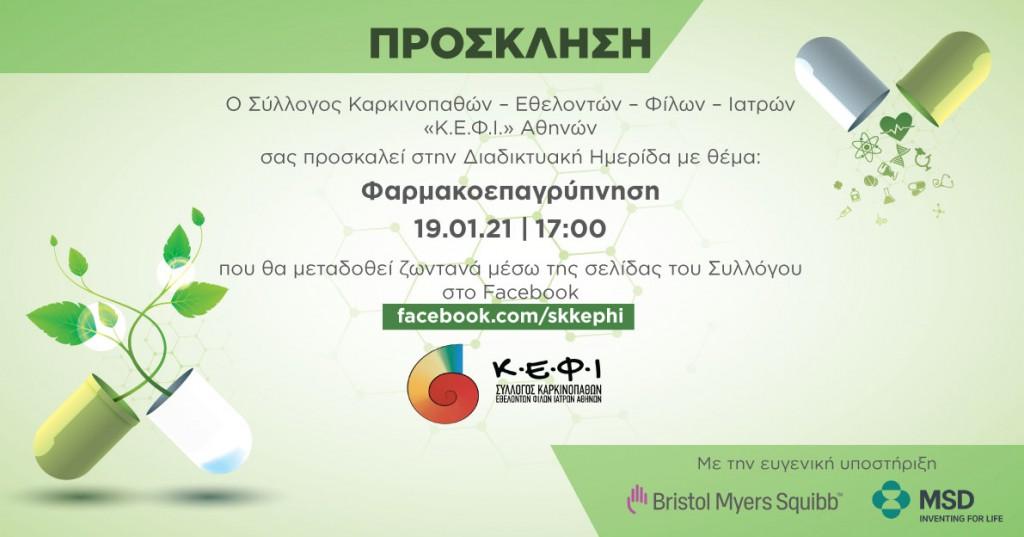 Kefi210115_a